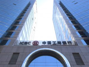 entrance to ICBC Bank