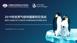 Image: China Dialogue